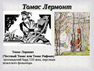 Томас Лермонт (Честный Томас или Томас Рифмач) - шотландский бард XIII века,