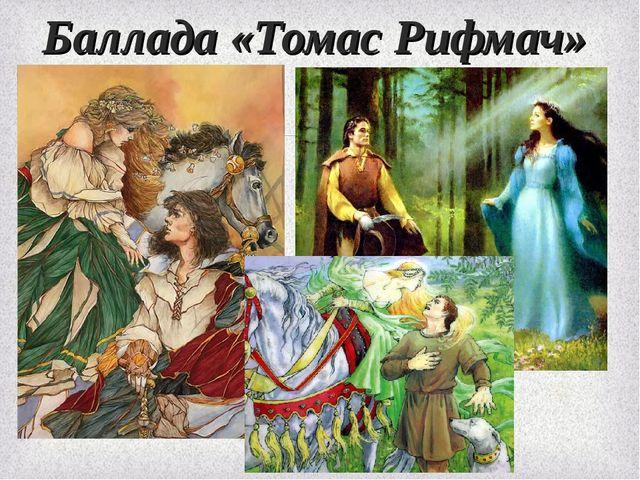 Баллада «Томас Рифмач»