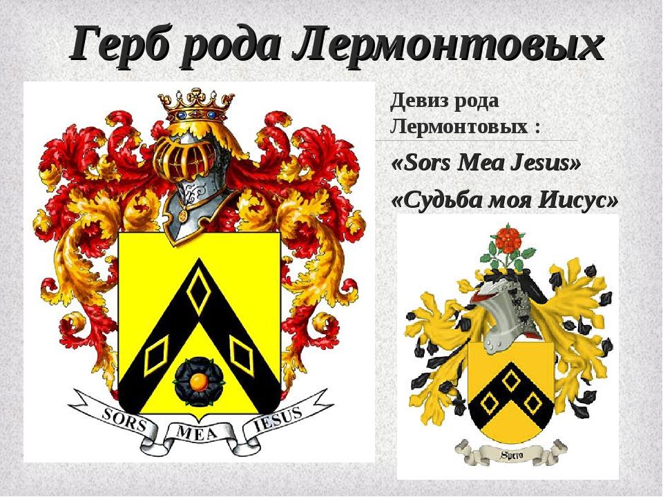Герб рода Лермонтовых Девиз рода Лермонтовых : «Sors Mea Jesus» «Судьба моя И...