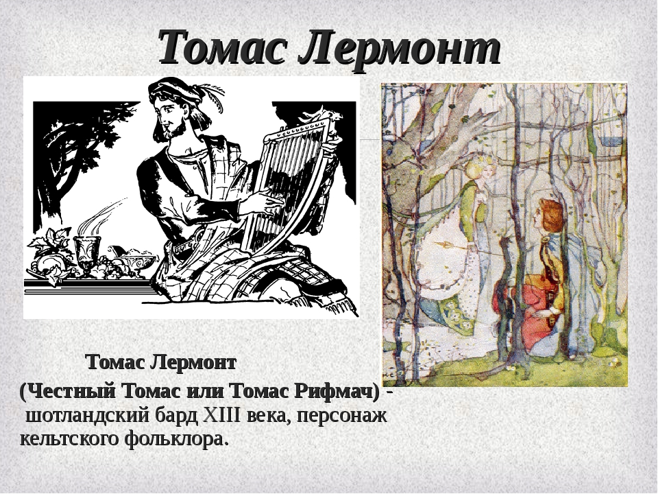 Томас Лермонт (Честный Томас или Томас Рифмач) - шотландский бард XIII века,...
