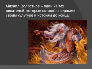 Михаил Волостнов – один из тех писателей, которые остаются верными своим куль