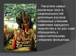 Писатели самых различных эпох и национальностей деятельно изучали собранные