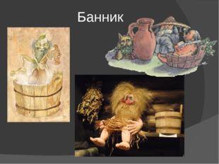 Банник