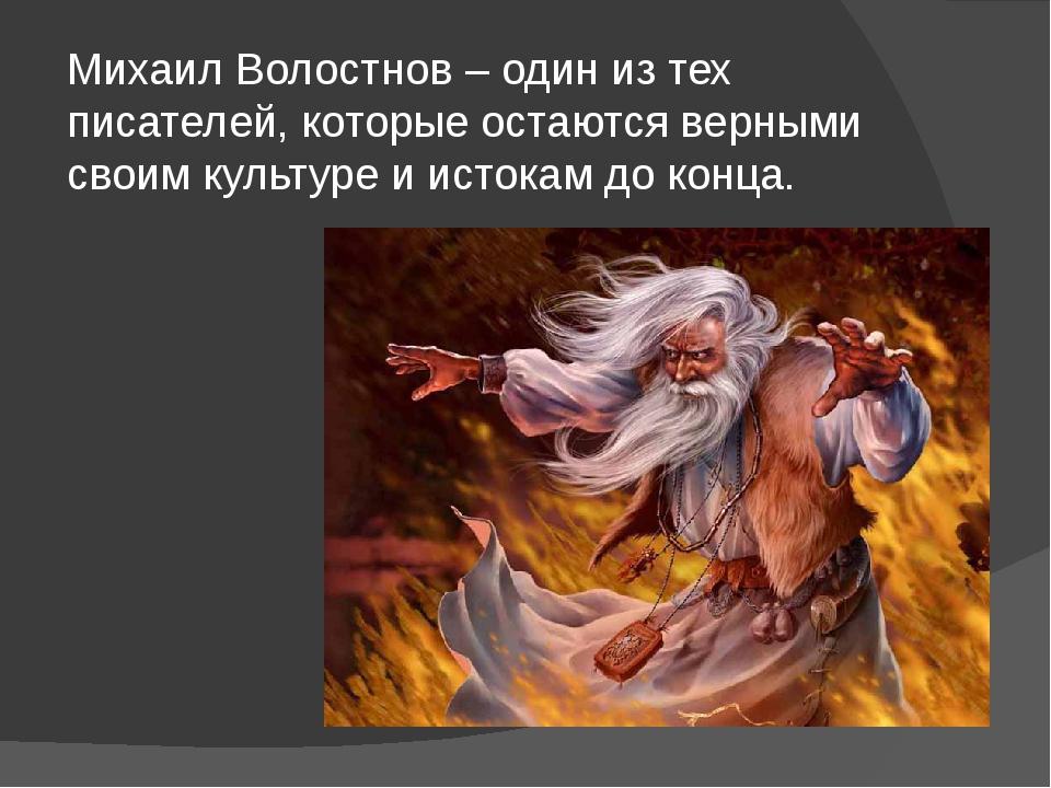Михаил Волостнов – один из тех писателей, которые остаются верными своим куль...