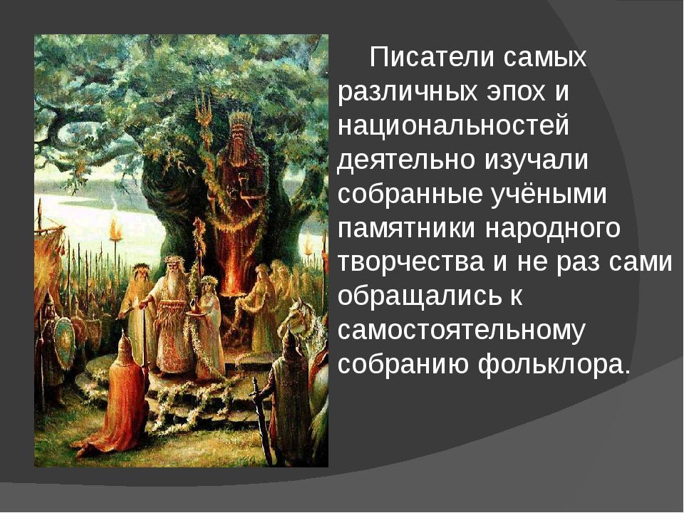 Писатели самых различных эпох и национальностей деятельно изучали собранные...