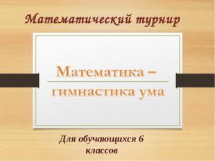 Математический турнир Для обучающихся 6 классов