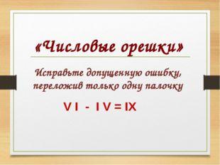 Исправьте допущенную ошибку, переложив только одну палочку V I - I V = IX «