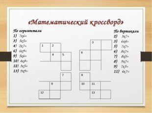 «Математический кроссворд» По горизонтали 1) 7х6= 3) 5х5= 4) 2х7= 6) 6х9= 9)