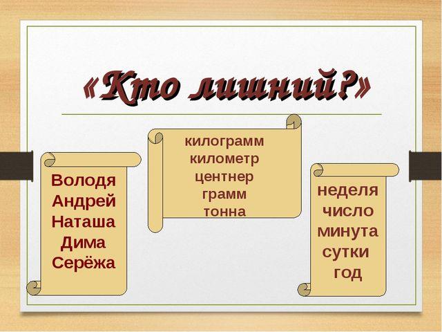 «Кто лишний?» Володя Андрей Наташа Дима Серёжа килограмм километр центнер гра...