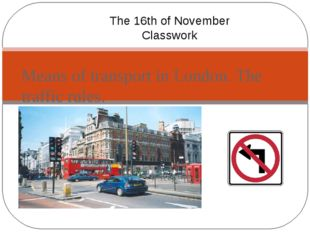 Means of transport in London. The traffic rules. The 16th of November Classw