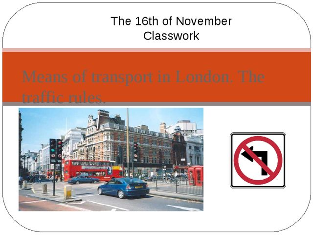Means of transport in London. The traffic rules. The 16th of November Classw...