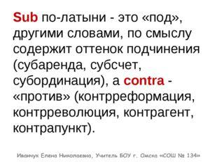 Sub по-латыни - это «под», другими словами, по смыслу содержит оттенок подчин