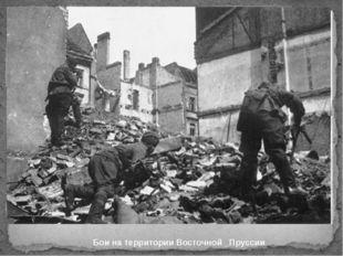 Как можно оценить скорость продвижения советских войск по территории Восточно