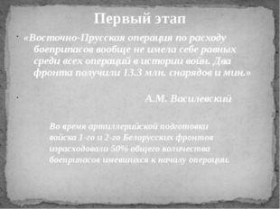 Первый этап «Восточно-Прусская операция по расходу боеприпасов вообще не имел