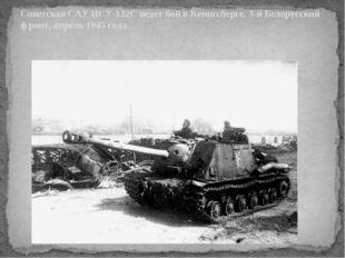 Советская САУ ИСУ-122С ведет бой в Кенигсберге. 3-й Белорусский фронт, апрель
