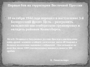 Первые бои на территории Восточной Пруссии 18 октября 1944 года перешёл в нас