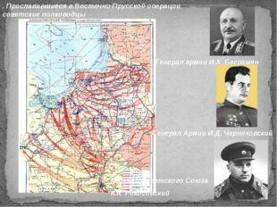 Генерал армии И.Х .Баграмян Генерал Армии И.Д. Черняховский Маршал Советского