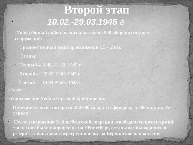 Второй этап 10.02.-29.03.1945 г Итоги -Уничтожение Хейльсбергской группировки...