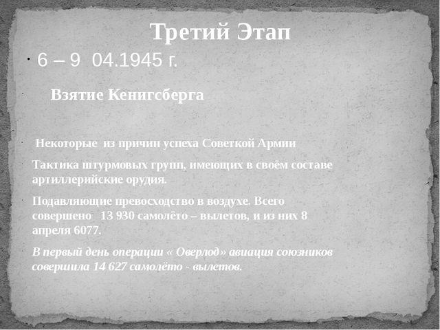 Третий Этап 6 – 9 04.1945 г. Взятие Кенигсберга Некоторые из причин успеха Со...