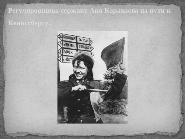 Регулировщица сержант Аня Караваева на пути к Кенигсбергу.