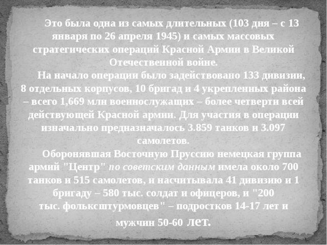 Это была одна из самых длительных (103 дня–с 13 января по 26 апреля 1945) и...