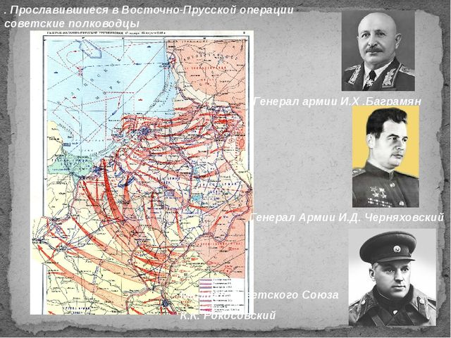 Генерал армии И.Х .Баграмян Генерал Армии И.Д. Черняховский Маршал Советского...