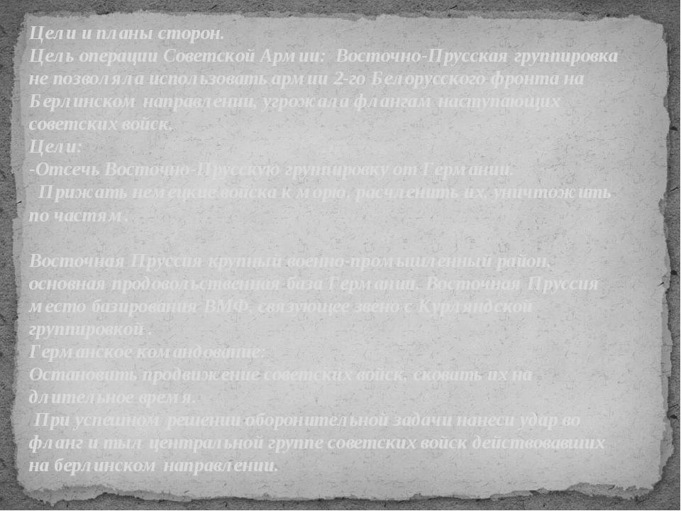 Цели и планы сторон. Цель операции Советской Армии: Восточно-Прусская группир...