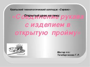 «Соединение рукава с изделием в открытую пройму» Уральский технологический ко