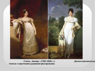 Стиль« Ампир» (1795-1820г.г.) Декольтированные платья с короткими рукавами-ф