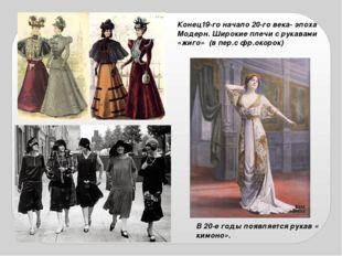 Конец19-го начало 20-го века- эпоха Модерн. Широкие плечи с рукавами «жиго» (