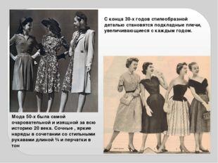 С конца 30-х годов стилеобразной деталью становятся подкладные плечи, увеличи