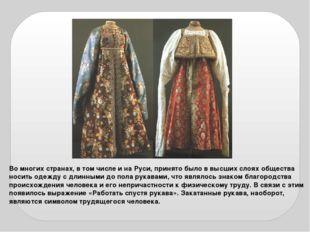 Во многих странах, в том числе и на Руси, принято было в высших слоях обществ