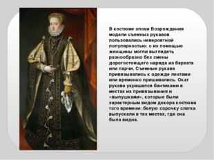 В костюме эпохи Возрождения модели съемных рукавов пользовались невероятной п