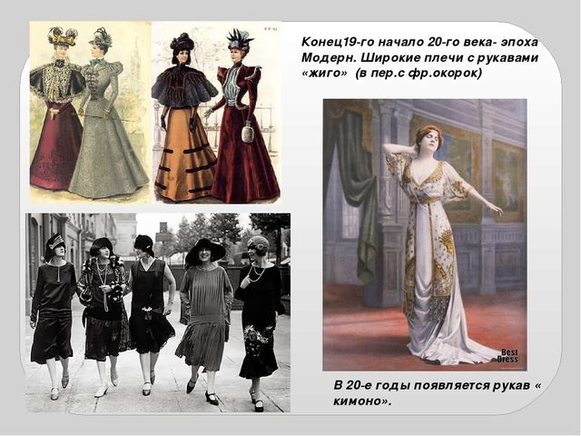 Конец19-го начало 20-го века- эпоха Модерн. Широкие плечи с рукавами «жиго» (...