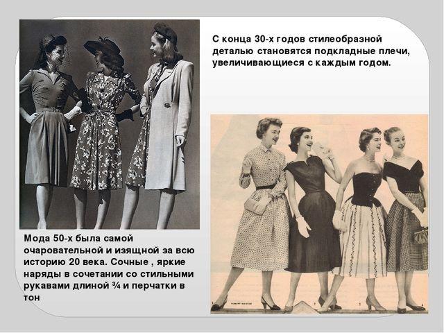 С конца 30-х годов стилеобразной деталью становятся подкладные плечи, увеличи...
