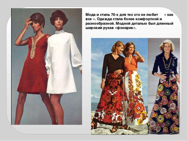 Мода и стиль 70-х для тех кто не любит « как все ». Одежда стала более комфор...
