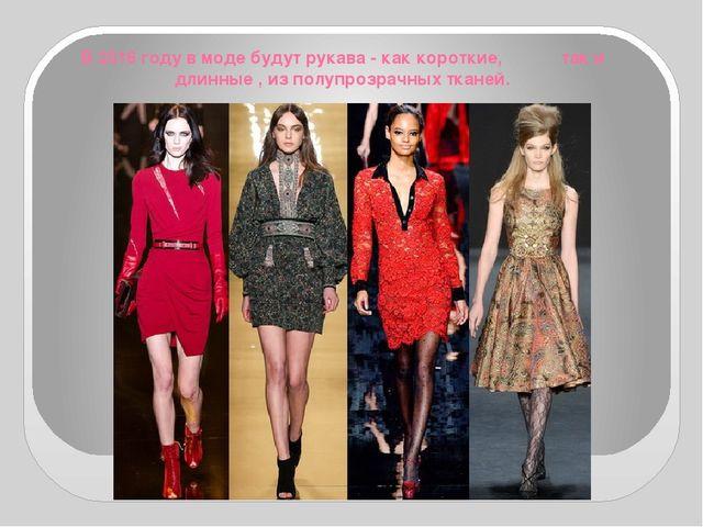 В 2016 году в моде будут рукава - как короткие, так и длинные , из полупрозра...