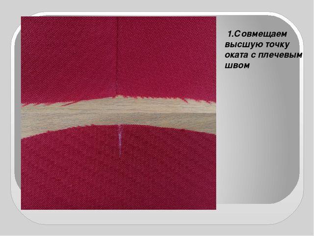 1.Совмещаем высшую точку оката с плечевым швом