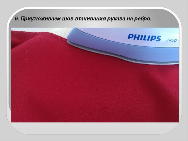 6. Приутюживаем шов втачивания рукава на ребро.