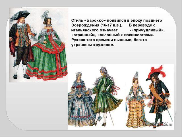 Стиль «Барокко» появился в эпоху позднего Возрождения (16-17 в.в.). В перевод...