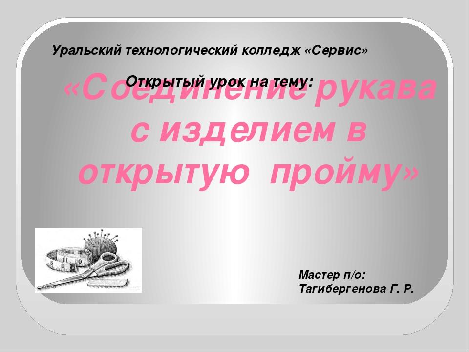 «Соединение рукава с изделием в открытую пройму» Уральский технологический ко...