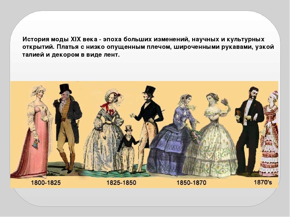 История моды XIX века - эпоха больших изменений, научных и культурных открыти...