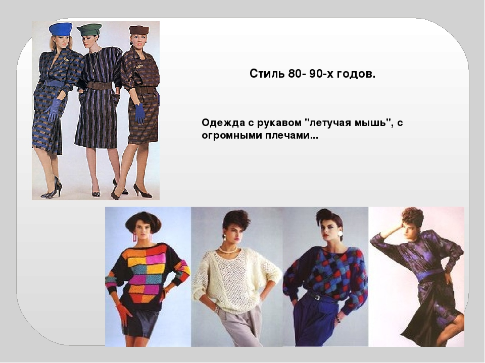 """Одежда с рукавом """"летучая мышь"""", с огромными плечами... Стиль 80- 90-х годов."""