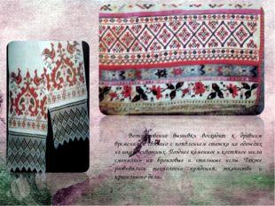 Возникновение вышивки восходит к древним временам и связано с появлением стеж