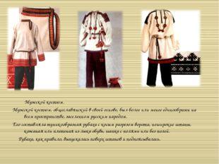 Мужской костюм. Мужской костюм, общеславянский в своей основе, был более или