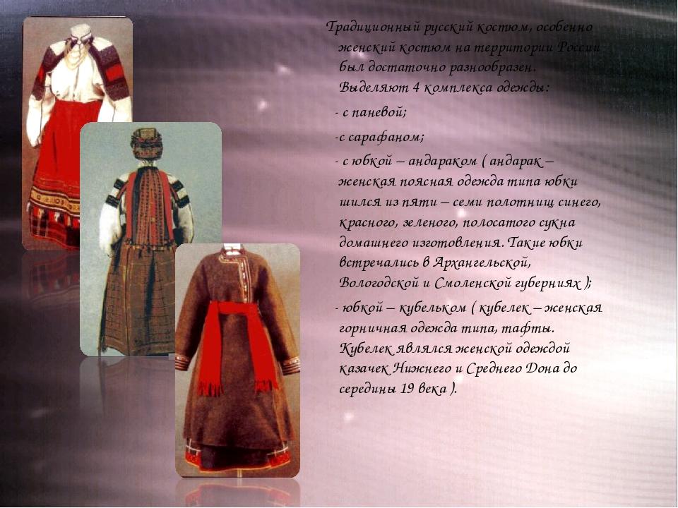 Традиционный русский костюм, особенно женский костюм на территории России бы...