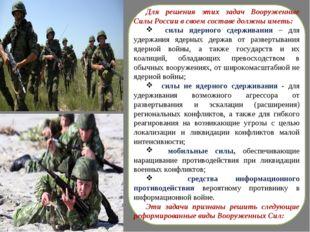 Для решения этих задач Вооруженные Силы России в своем составе должны иметь: