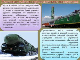 РВСН в новом составе предназначены для решения задач ядерного сдерживания в с