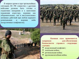 В мирное время ипри чрезвычайных ситуациях ВС РФ совместно с другими войска
