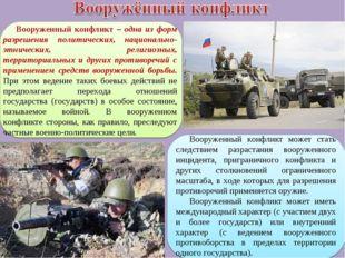 Вооруженный конфликт – одна из форм разрешения политических, национально-этн